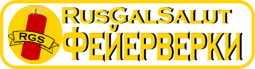 Интернет магазин - RusGalSalut.ru