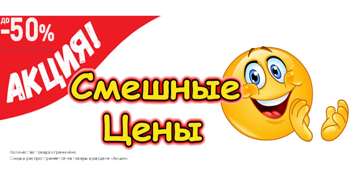 smesh_price2